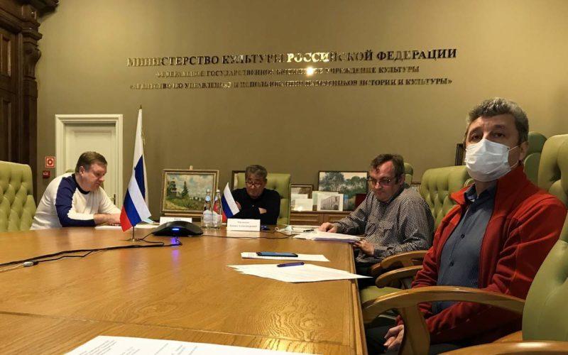 Проведено онлайн видео совещание с представителями Тульской области по реализации ведомственного проекта «Возрождение исторических усадеб»